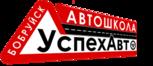 Автошкола Бобруйск Успех Авто
