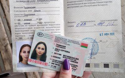 Платежи для сдачи экзаменов в МРЭО ГАИ c 01.01.2021